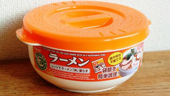 ダイソーのラーメン丼