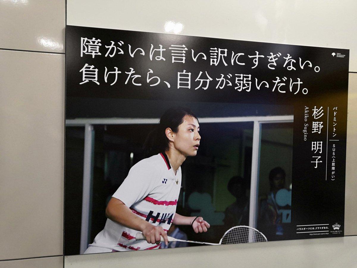 (当日追記)この東京都のポスター、ひどくね。