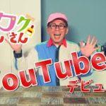 ワクワクさんがYouTuberデビュー!!