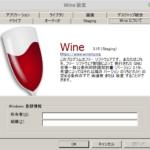 Wine4.0以降で動かすアプリが「kernel32.dll」うんたらエラーを起こした場合の対処法